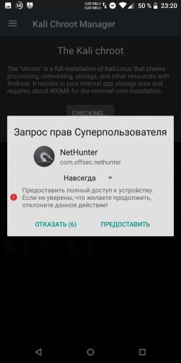 Запрос root доступа от Kali Nethunter