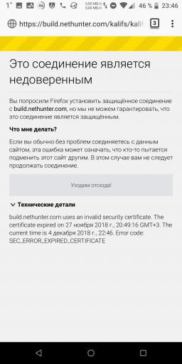 Firefox не пускает на сайт с просроченным SSL сертификатом