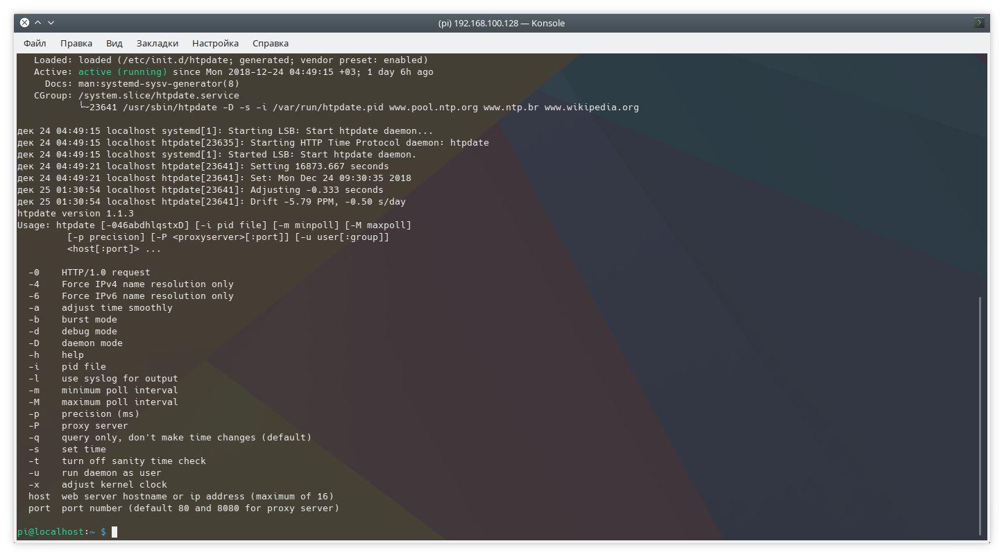 Htpdate в эмуляторе терминала Konsole, Arch Linux/KDE Plasma 5