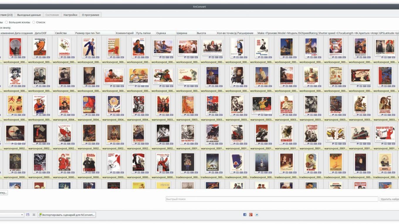 XnConvert - окно выбора файлов
