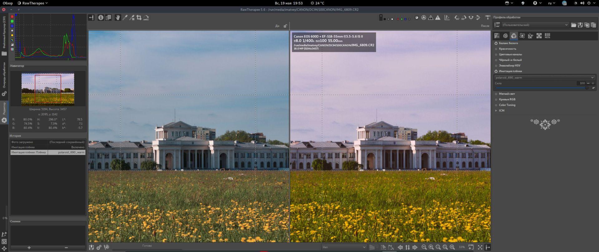 Пример фотографии с применённым профилем HaldCLUT