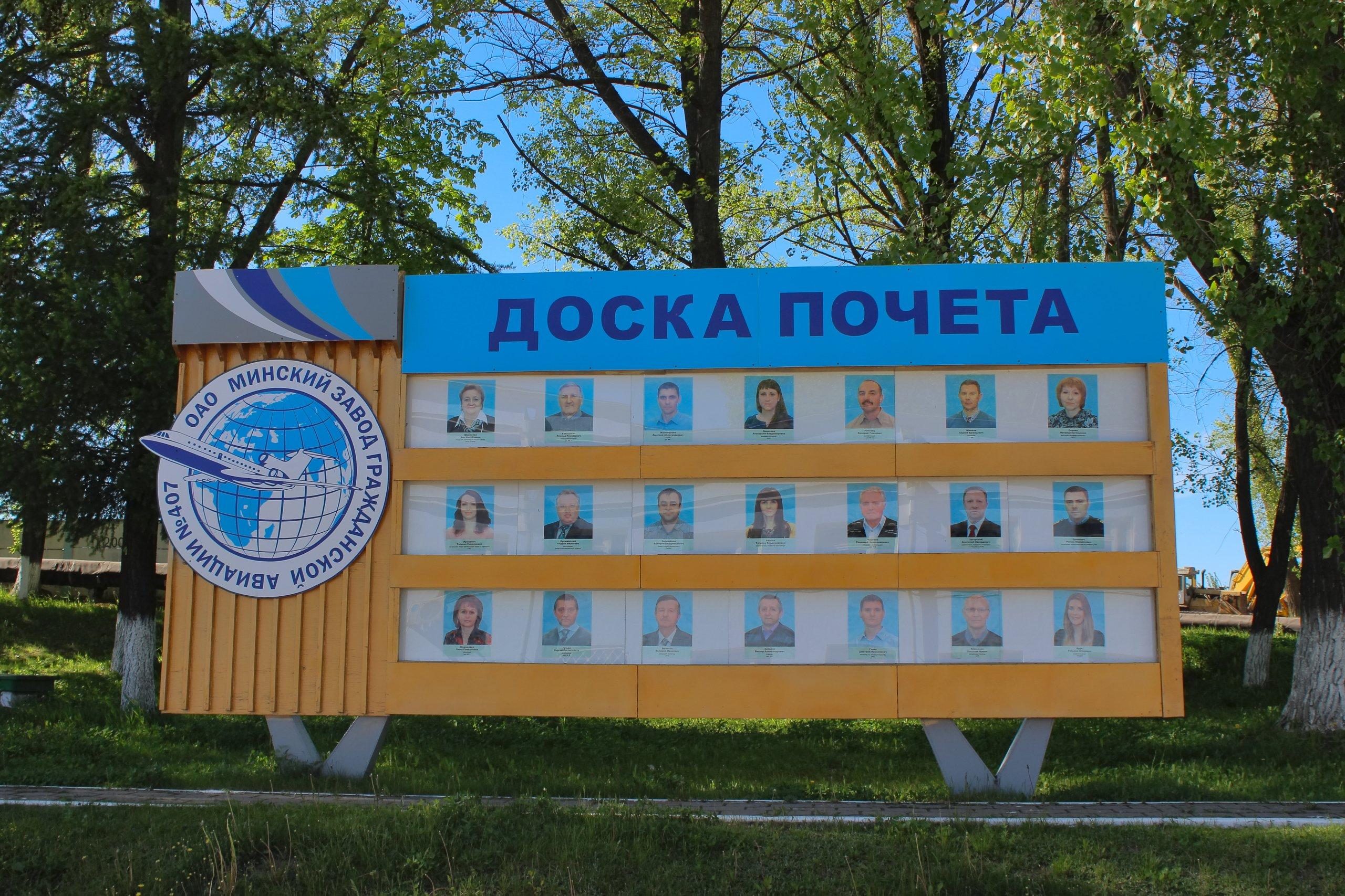 Доска почёта Минского завода гражданской авиации №407