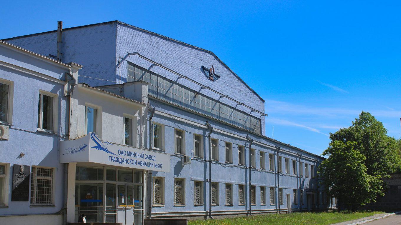 Административное здание снесённого минского авиаремонтного завода