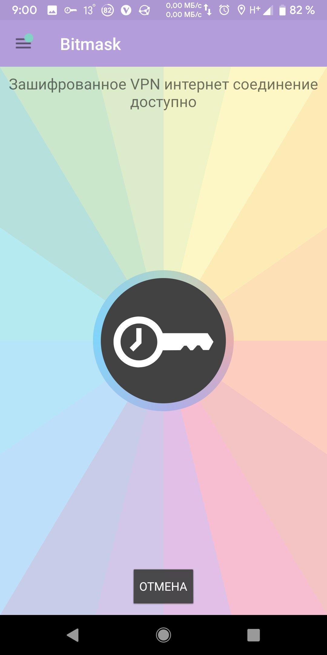 Bitmask - быстрый бесплатный VPN для Android