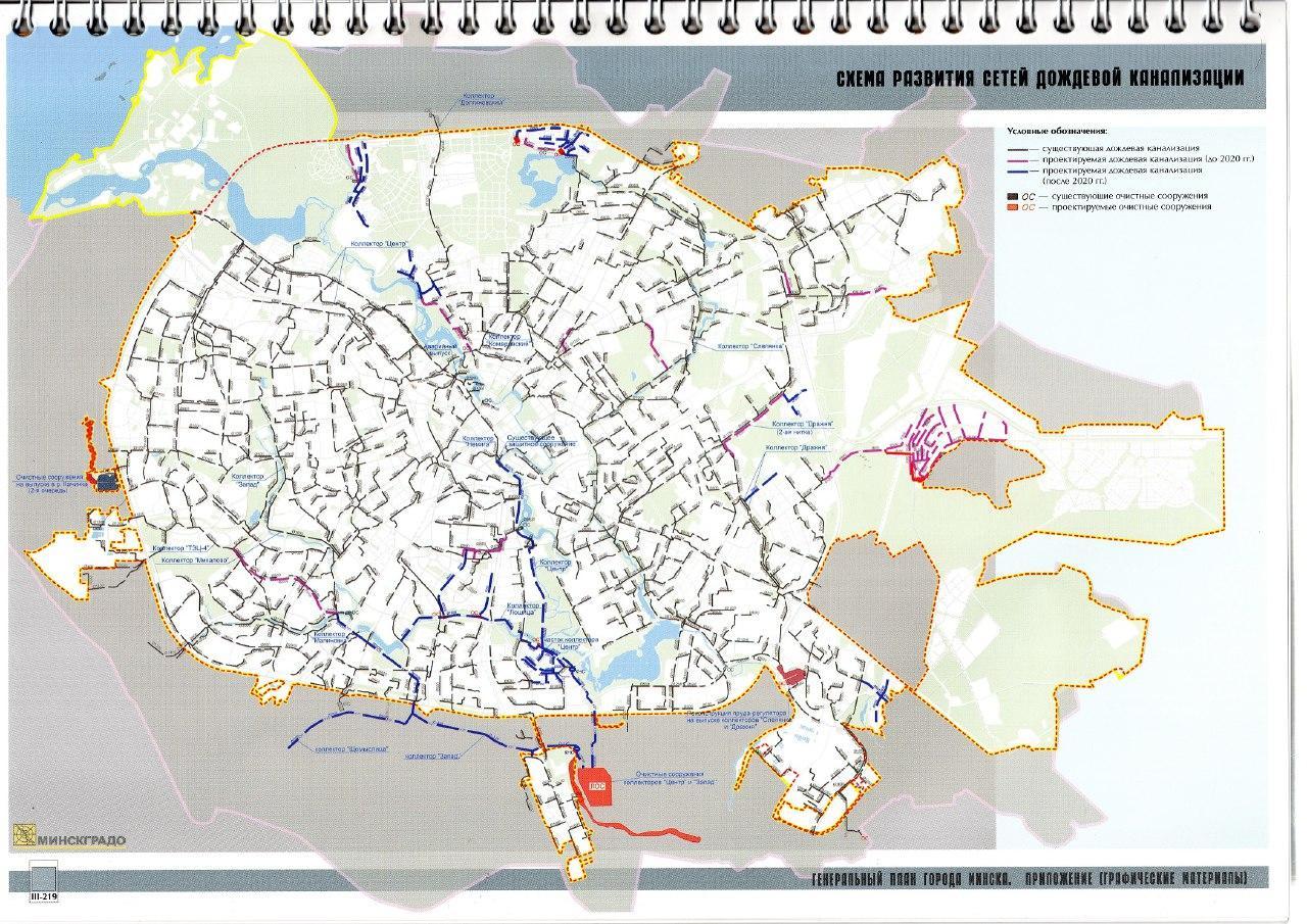 Схема развития сетей дождевой канализации г. Минск