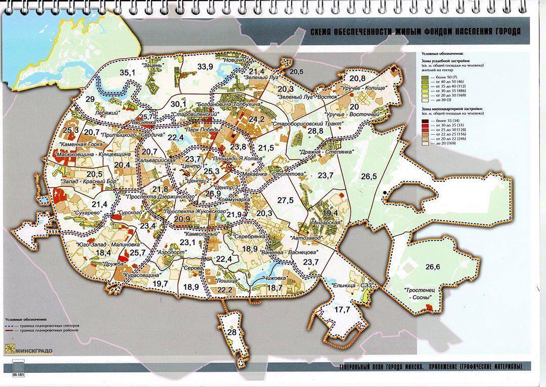 Схема обеспеченности жилым фондом населения города Минск