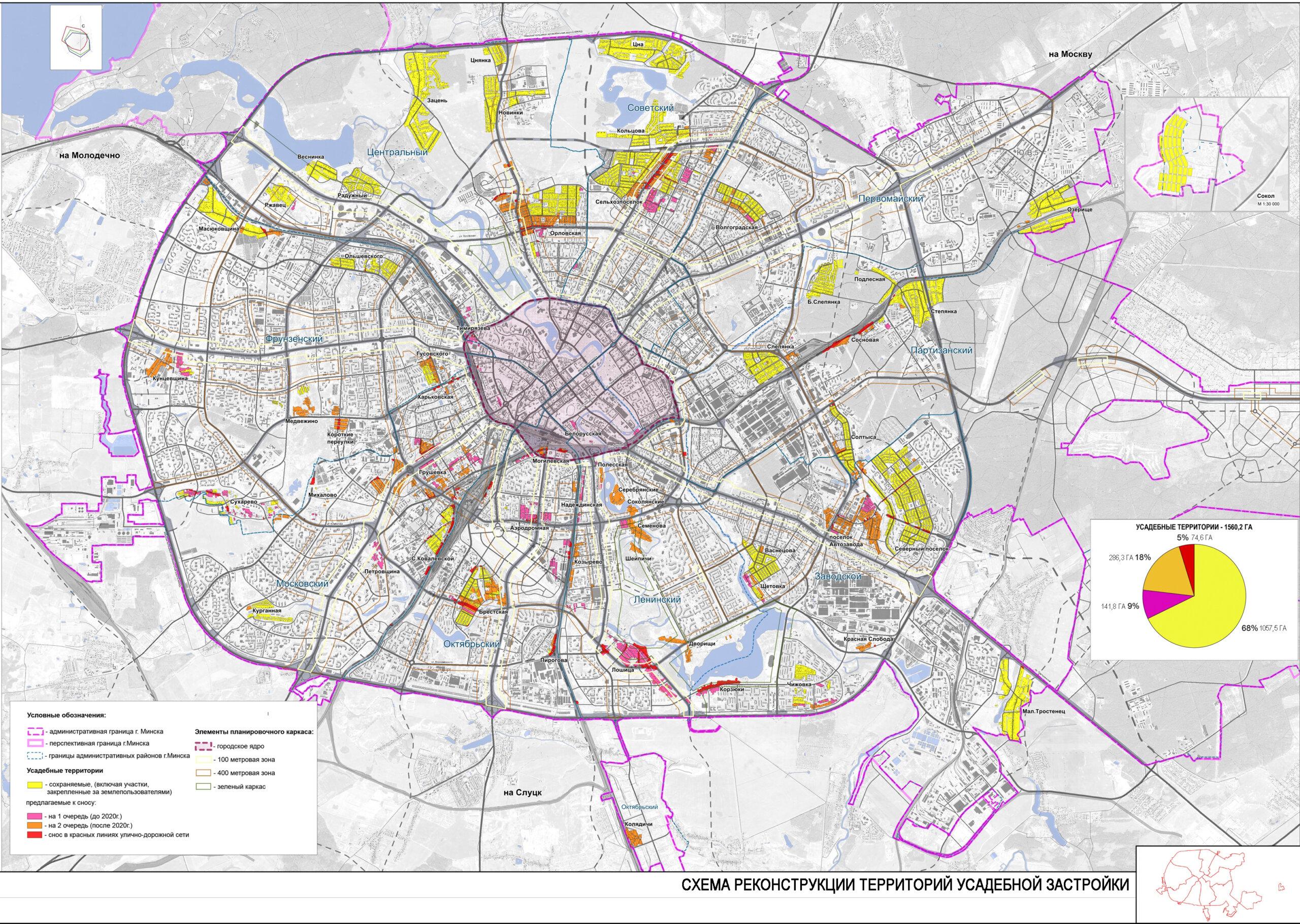 Схема реконструкции территории усадебной застройки г. Минск