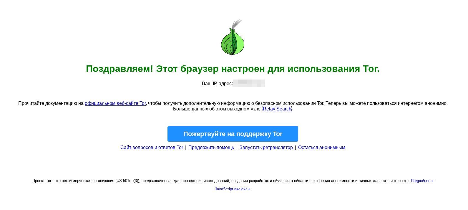 Запуск tor browser без tor gydra закачать тор браузер бесплатно hydraruzxpnew4af