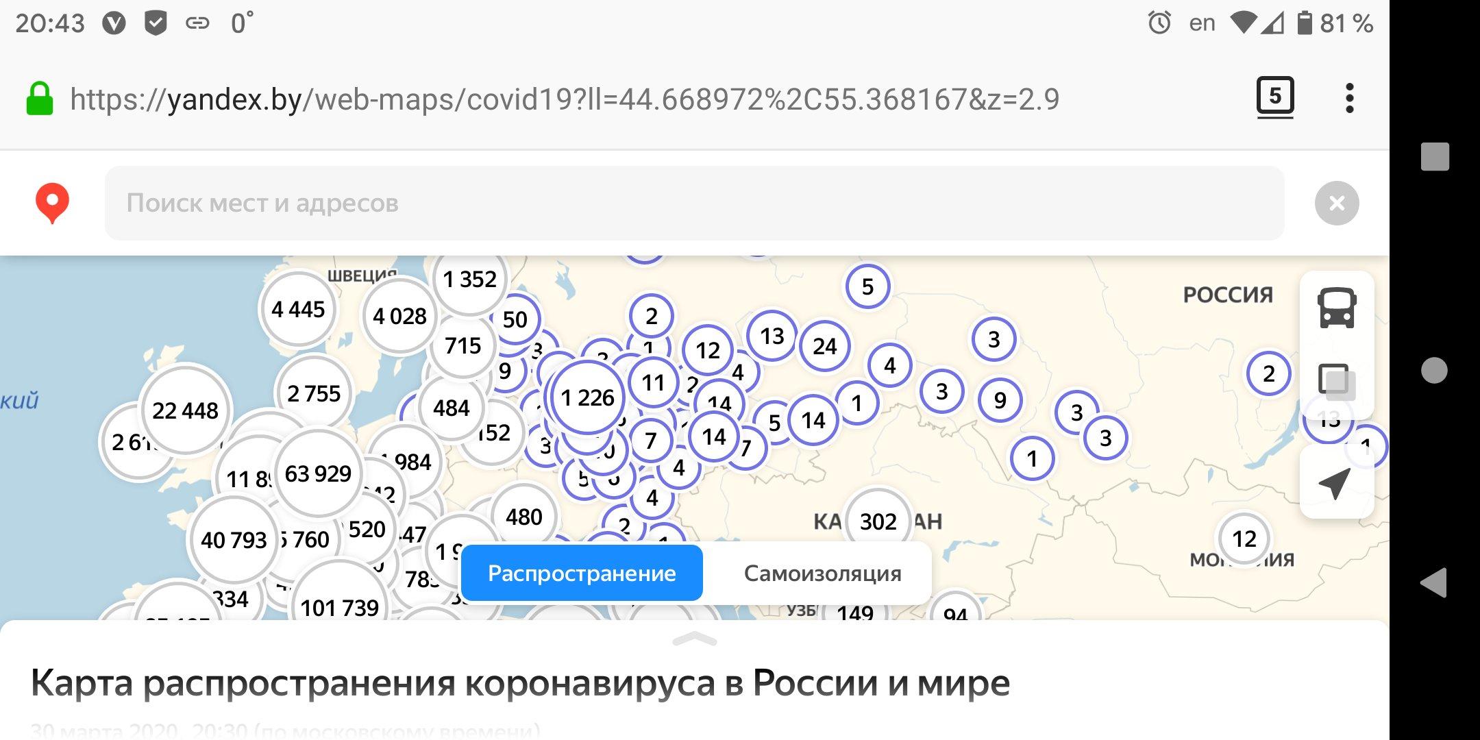 Карта коронавируса от Яндекс