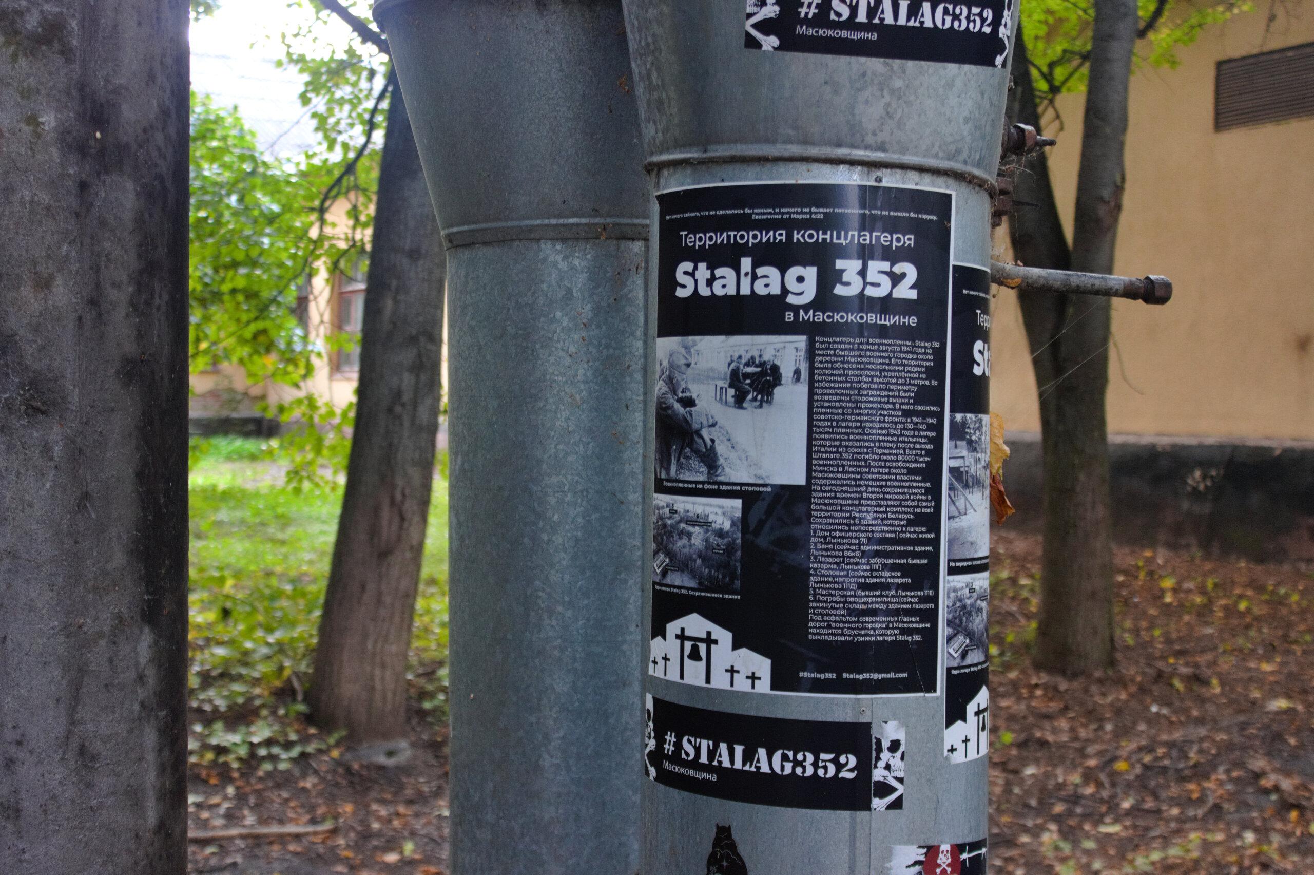 Плакаты, повествующие о том, что эта территория является бывшей территорией фашистского концлагеря Шталаг 352 в Масюковщине
