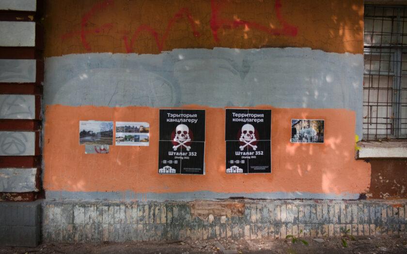 Инфекционное отделение лазарета концагеря Stalag 352 в Масюковщине, бывшая казарма. Плакаты