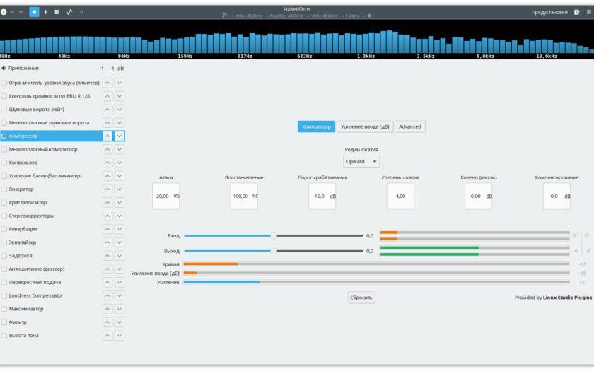 PulseEffects - улучшалка звука в Arch Linux