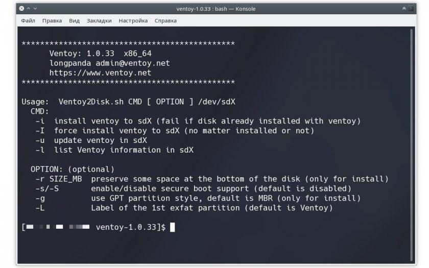 Ventoy в Linux