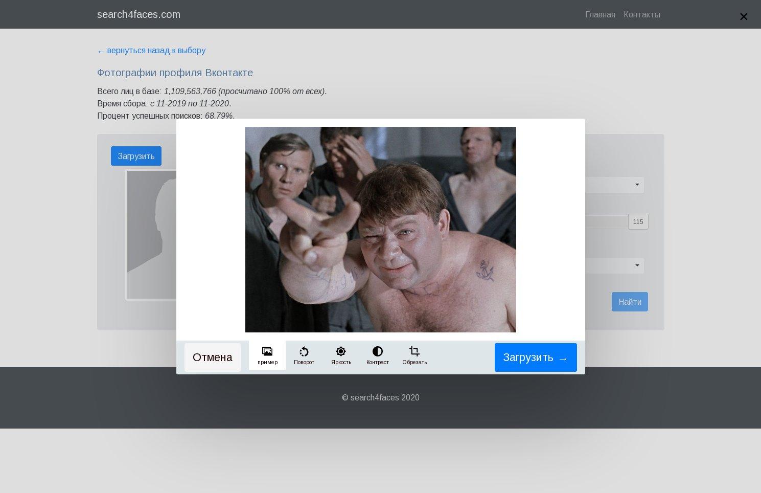 Search4faces.com - загрузка фотографии