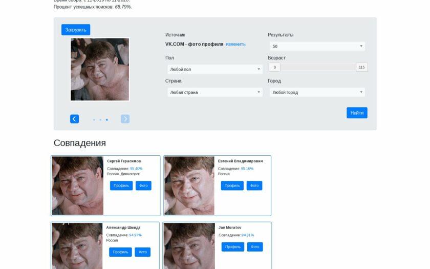 Search4faces.com - результаты поиска по фотографии в VK (Вконтакте)
