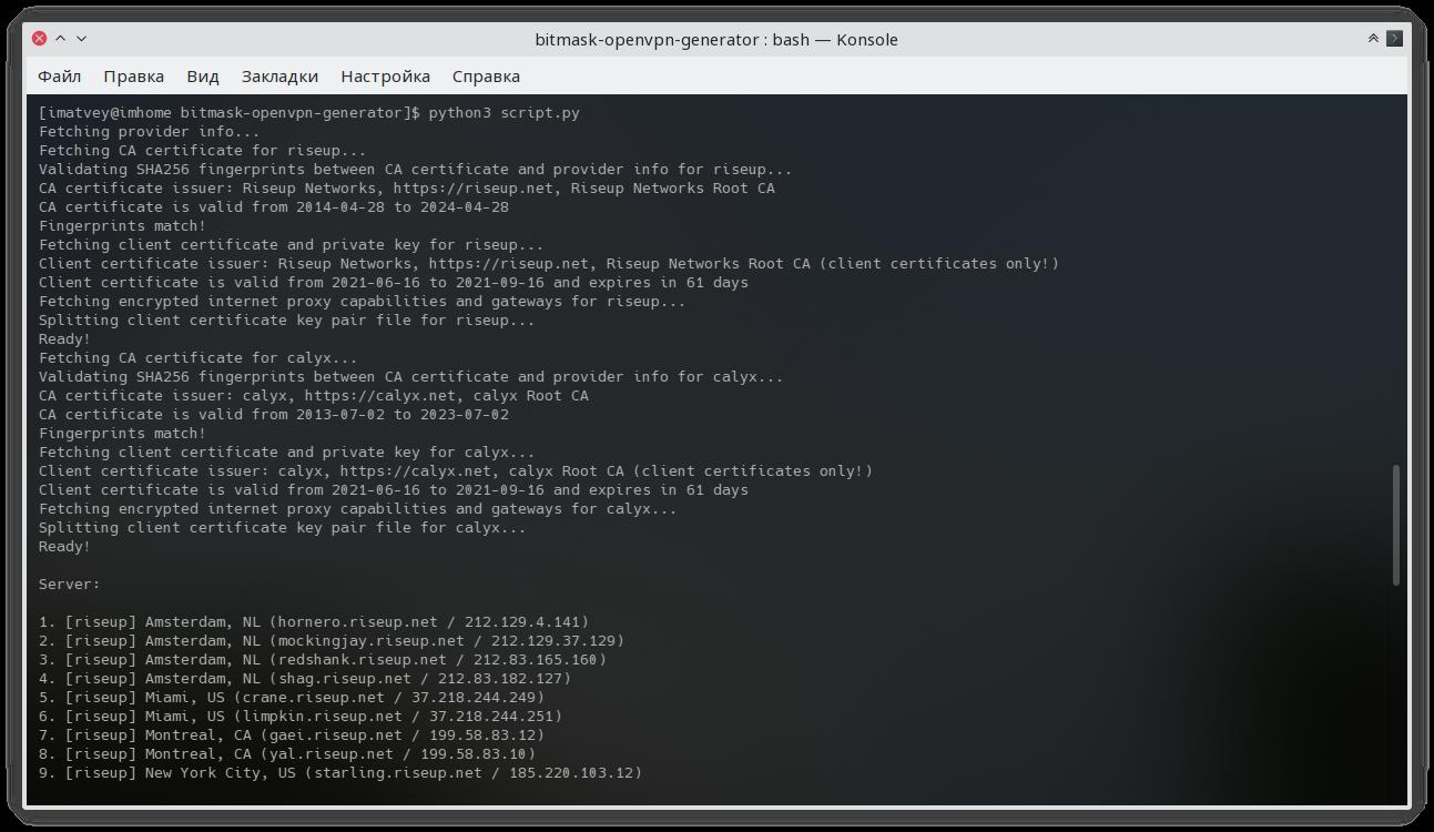 Генератор OVPN конфиков Bitmask VPN